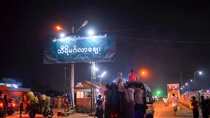 &#82&#101&#97&#99&#104&#105&#110&#103&#32&#77&#121&#97&#110&#109&#97&#114&#32&#119&#105&#116&#104&#32&#101&#108&#101&#99&#116&#114&#105&#99&#105&#116&#121