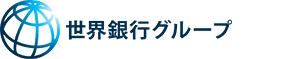 世界銀行グループ