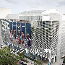 世界銀行 | 日本