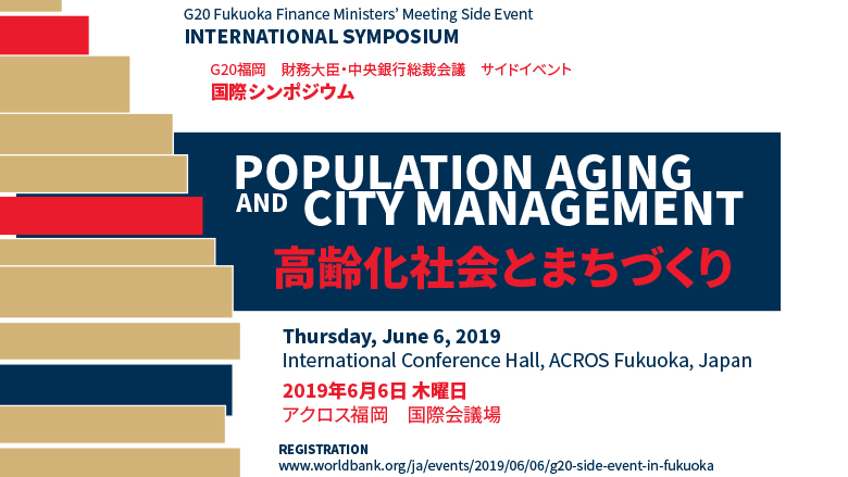 Leaflet: G20 Fukuoka Finance Ministers' Meeting Side Event: Population Aging and City Management